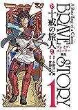 ブレイブ・ストーリー新説~十戒の旅人~ / 小野洋一郎 のシリーズ情報を見る