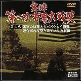 実録第二次世界大戦史 第三巻 米軍の反撃とミッドウェイ海戦/連合軍の反撃と北アフリカ戦線 [DVD]
