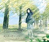 風の声を聴きながら / コラージュ(初回生産限定盤)(DVD付)