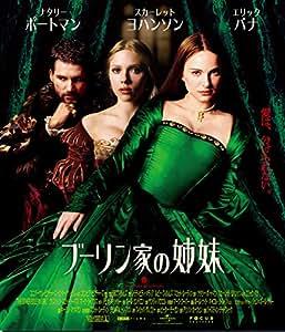 ブーリン家の姉妹 Blu-ray