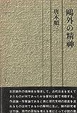 鴎外の精神 (1974年) (唐木順三文庫〈3〉)