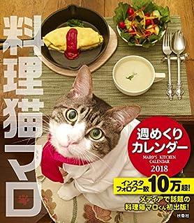週めくり卓上カレンダー 料理猫マロ ([カレンダー])