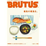 BRUTUS(ブルータス) 2020年8/1号No.920[最高の朝食を。]