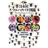 日本産マルハナバチ図鑑