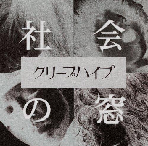 クリープハイプ『世界観』アルバム全収録曲歌詞解説!⑤鬼(おに)の画像