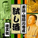 【猫間川寄席ライブ】 試し酒: 桂 文我