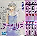アマリリス コミック 1-5巻セット (YOUNG YOUコミックス)