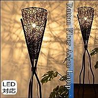 MANJA アジアン照明 LAM-0407-ラウンド E17/40W アジアン照明 ラタン くねくね フロアランプ 高さ150cm LED対応 【 間接照明 スタンド照明 フロアライト アジアンテイスト アジアン雑貨 】