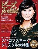 ビーズfriend2018年冬号Vol.57 画像