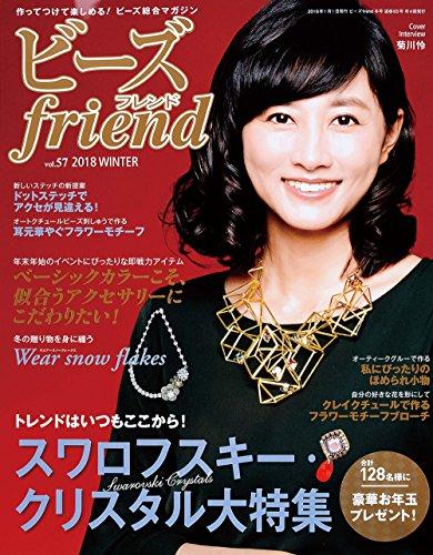ビーズfriend2018年冬号Vol.57