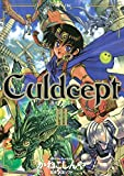 Culdcept(3) (マガジンZコミックス)