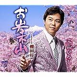 お岩木山/棚田桜 【Type-B】