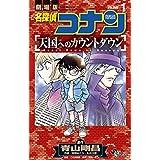 名探偵コナン 天国へのカウントダウン(1) (少年サンデーコミックス)