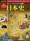 ビジュアルワイド図解 日本史