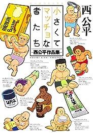 小さくてマッチョな者たち -西公平作品集-<西公平作品集> (ビームコミックス(ハルタ))