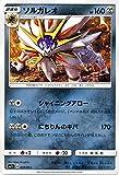 ポケモンカードゲーム サン&ムーン ソルガレオ / 強化拡張パック サン&ムーン(PMSM1+)/シングルカード