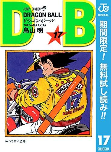 DRAGON BALL モノクロ版【期間限定無料】 17 (ジャンプコミックスDIGITAL)の詳細を見る
