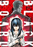 BLACK BOARD(3)(完) (ガンガンコミックス)