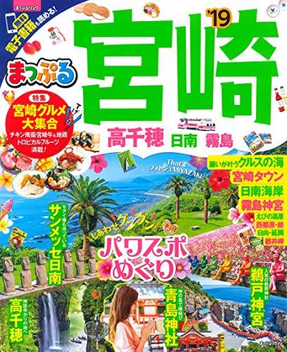 まっぷる 宮崎 高千穂 日南・霧島'19 (マップルマガジン 九州 9)