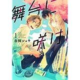 舞台に咲け! 1巻 (ZERO-SUMコミックス)