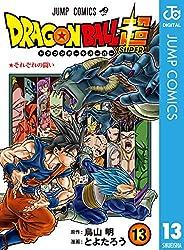 ドラゴンボール超 13 (ジャンプコミックスDIGITAL)