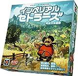 インペリアル・セトラーズ 完全日本語版