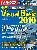 ゼロから学ぶ! 実用Visual Basic2010 (日経BPパソコンベストムック)