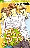 甘いやつら 2 (Betsucomiフラワーコミックス)