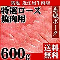 『近江屋牛肉店 赤城ポーク ロース 4~5mm厚カット 600g (焼肉・生姜焼き用)』