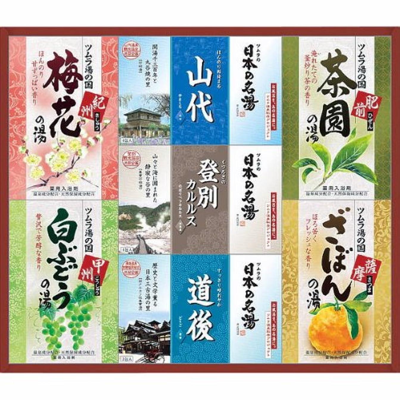 退化する甲虫夏ツムラの名湯 湯の国ギフト(入浴剤?入浴料)