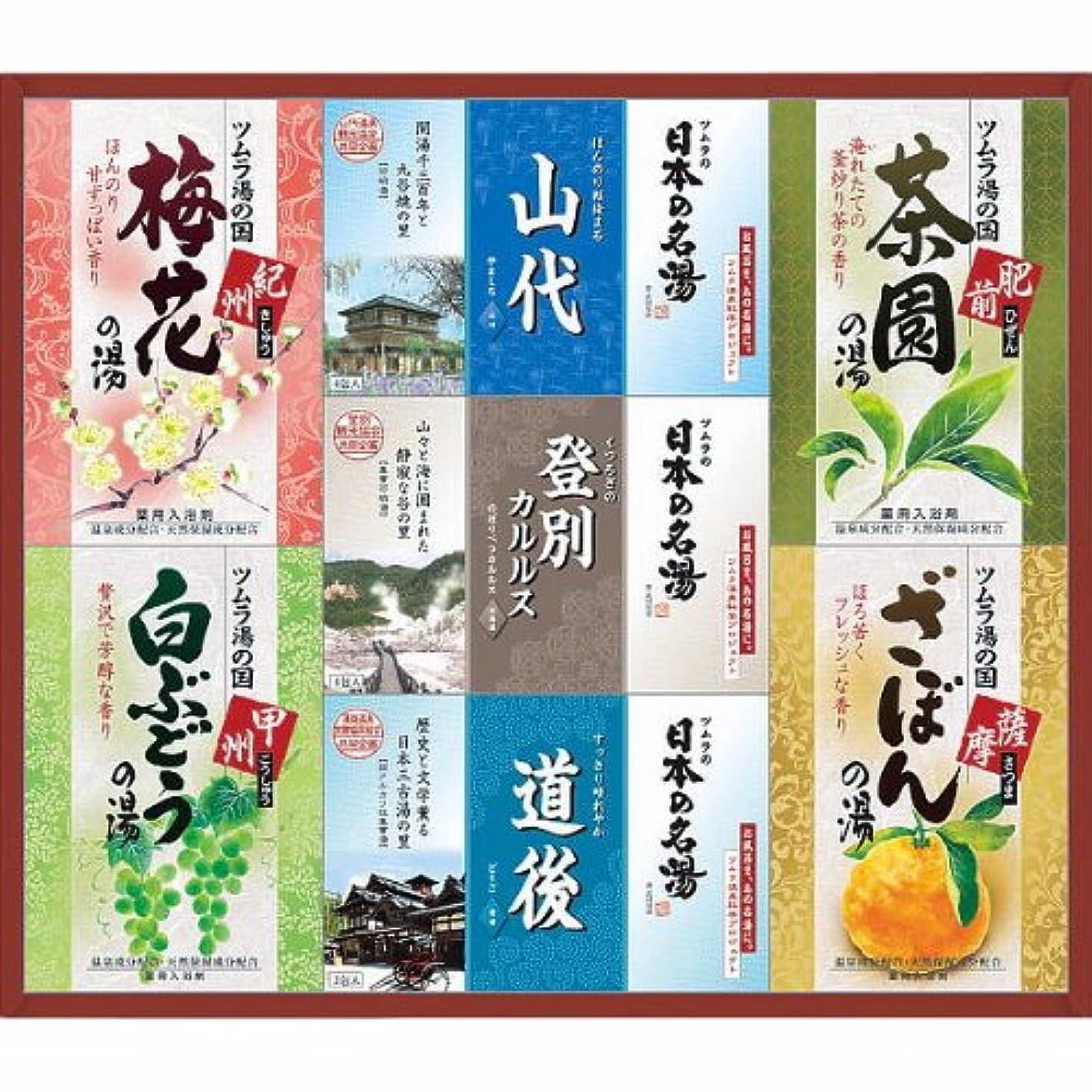 怪しい時刻表精査するツムラの名湯 湯の国ギフト(入浴剤?入浴料)