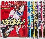 ばくおん!! コミック 1-5巻セット (ヤングチャンピオン烈コミックス)