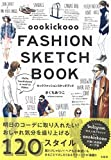 oookickooo FASHION SKETCH BOOK 画像
