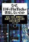 なぜ、日本でFinTechが普及しないのか-欧米・中国・新興国の金融サービスから読み解く日本の進む道-