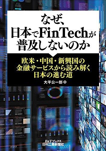なぜ、日本でFinTechが普及しないのか-欧米・中国・新興国の金融サービス...