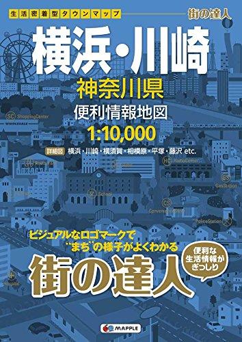 街の達人 横浜・川崎 神奈川県 便利情報地図 (でっか字 道路地図   マップル)