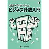 【Amazon.co.jp 限定】経営の視点で学ぶビジネス計数入門