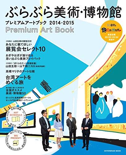 ぶらぶら美術・博物館 プレミアムアートブック2014-2015 (エンターブレインムック)