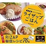 Amazon.co.jp: ライザップごはん 決定版 おうちで簡単! 電子書籍: RIZAP: Kindleストア