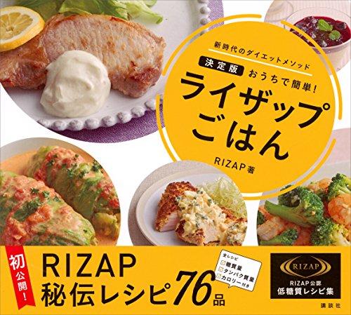 [RIZAP]のライザップごはん 決定版 おうちで簡単!