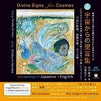 地球の再生と更なる進化を託されし世界の人々よ 宇宙からの聖言集(Divine Signs from Cosmos)
