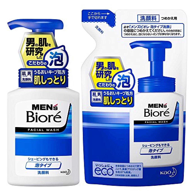 急行するひばりを通して【まとめ買い】メンズビオレ 泡タイプ洗顔 150ml+詰替え130ml