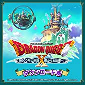 ドラゴンクエストX 5000年の旅路 遥かなる故郷へ オンライン 【Amazon.co.jp限定】ゲーム内で使える「超元気玉4個+ふくびき券10枚」が手に入るアイテムコード配信|ダウンロード版