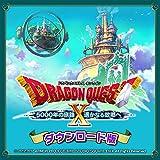 ドラゴンクエストX 5000年の旅路 遥かなる故郷へ オンライン 【Amazon.co.jp…