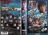 風雲III 千年氷【日本語吹替版】 [VHS]