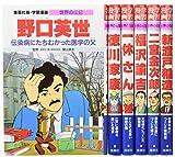 学習漫画 世界の伝記  日本が生んだ偉人セット