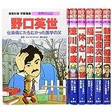 集英社 学習まんが 世界の伝記 日本が生んだ偉人 6冊セット (学習漫画 世界の伝記)