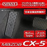 CX-5 ラバー製フットレストカバーマット マツダKE系CX5 YMT製 -