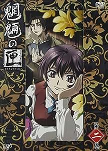 魍魎の匣 第二巻 [DVD]