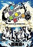FUDAN10KU LIVE 10th ANNIVERSARY SPECIAL〜夏だ!水だ!生バンドや!青宙の光の真下で音楽祭 in 大阪〜